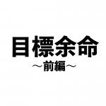 [15]目標余命(前編)