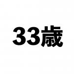 [63]33歳