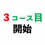 [61]3コース目開始