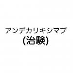 [68]アンデカリキシマブ(治験)
