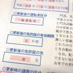 [71]休薬〜