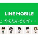 LINEモバイル!超おすすめ!家族4台で月額3,000円代?!! 超格安SIM!