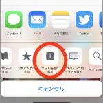 ブックマークをホーム画面に追加する方法!! iPhone・Android