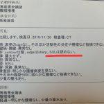 【伝説日記vol.72】CT検査結果。[肝臓]消えた影!!新たな伝説のはじまり!