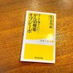 【伝説日記vol.96】はじめてのオプジーボ。